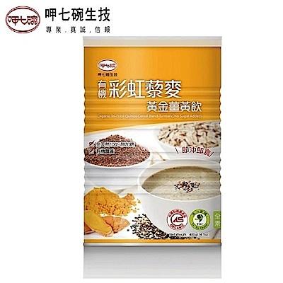 呷七碗 有機彩虹藜麥-黃金薑黃飲(400G/罐,共兩罐)