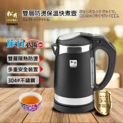 SONGEN松井 雙層防燙保溫快煮壺/電水壺(KR-391B)
