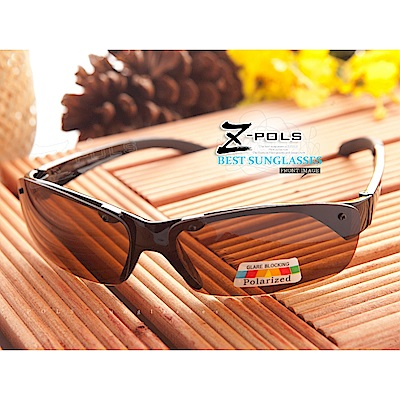 【Z-POLS】專業鏡片茶Polarized頂級抗UV400運動偏光太陽眼鏡