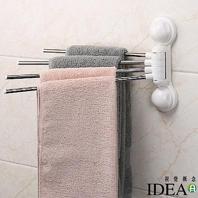 IDEA-多功能吸盤毛巾架
