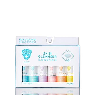 白因子 肌膚清潔防護液25ml*6