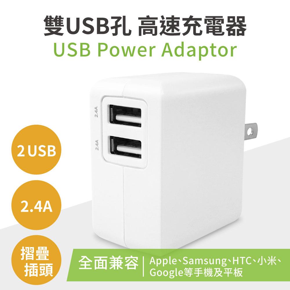【TOPCOM】雙USB孔 5V 2.4A 高速充電器 充電保護 國際電壓