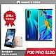 【限定促銷】HUAWEI P30 Pro (8G+512G) 智慧手機