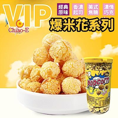 巧益 VIP爆米花-原味 (200g)