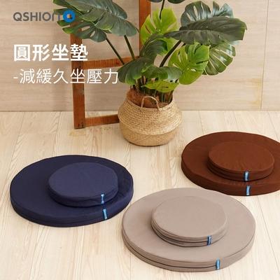 QSHION 禪風圓形坐墊 三色 (100%台灣製造 久坐不悶熱 絕佳支撐力)