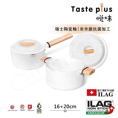 【Taste Plus】悅味元素 瑞士陶瓷釉 奈米銀抗菌 不沾鍋 16cm奶鍋+20cm湯鍋 IH全對應(純淨白)
