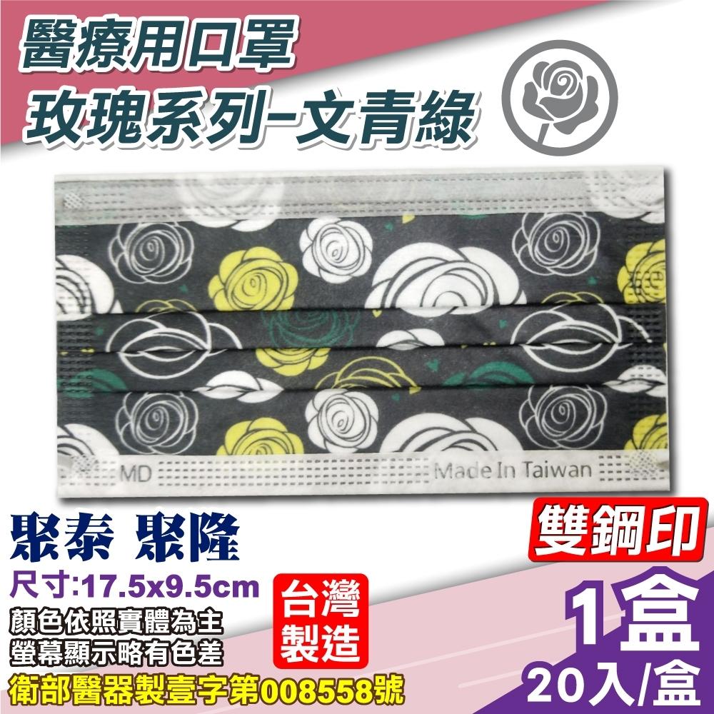 聚泰 聚隆 醫療口罩 (玫瑰系列-文青綠) 20入/盒 (台灣製造 醫用口罩 CNS14774)