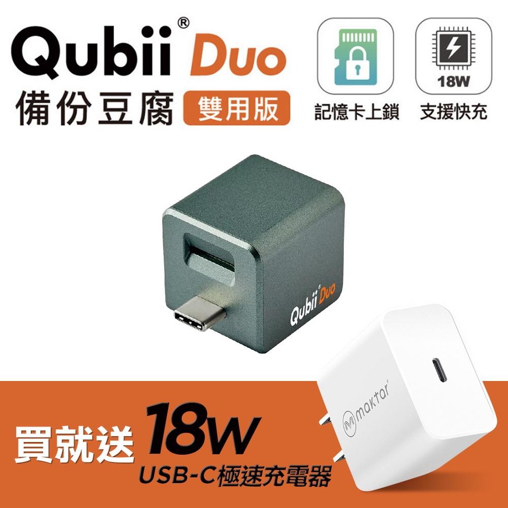QubiiDuo雙用版備份豆腐 USB-C全新規格 夜幕綠
