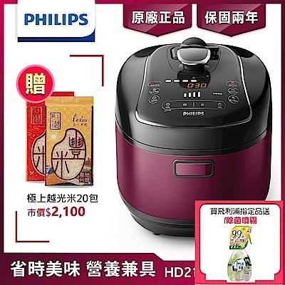 [營養在家吃]【飛利浦 PHILIPS】智慧萬用電子鍋(HD2140/51)