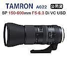 Tamron SP 150-600mm F5-6.3 G2 A022(公司貨)  特賣