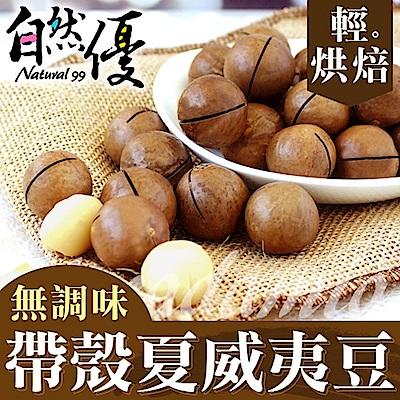自然優 輕烘焙原味帶殼夏威夷豆(200g)