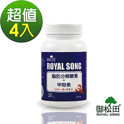 御松田-脂肪分解酵素+甲殼素膠囊(30粒/瓶)-4瓶