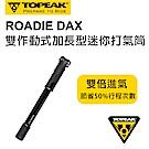 Topeak雙作動式加長型迷你打氣筒Roadie DAX