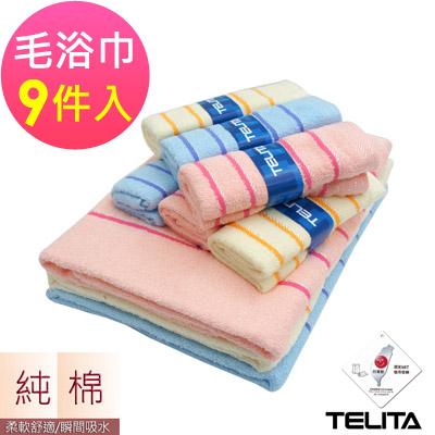 絲光橫紋毛巾浴巾(超值9入組)TELITA