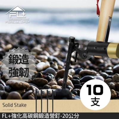 【FL生活+】強化高碳鋼鍛造營釘-20公分(10支/組)-(FL-005)