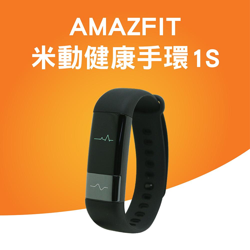 AMAZFIT 米動健康手環1S
