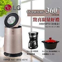 LG樂金 Wifi遙控PuriCare 360°空氣清淨機 AS601DPT0 玫瑰金