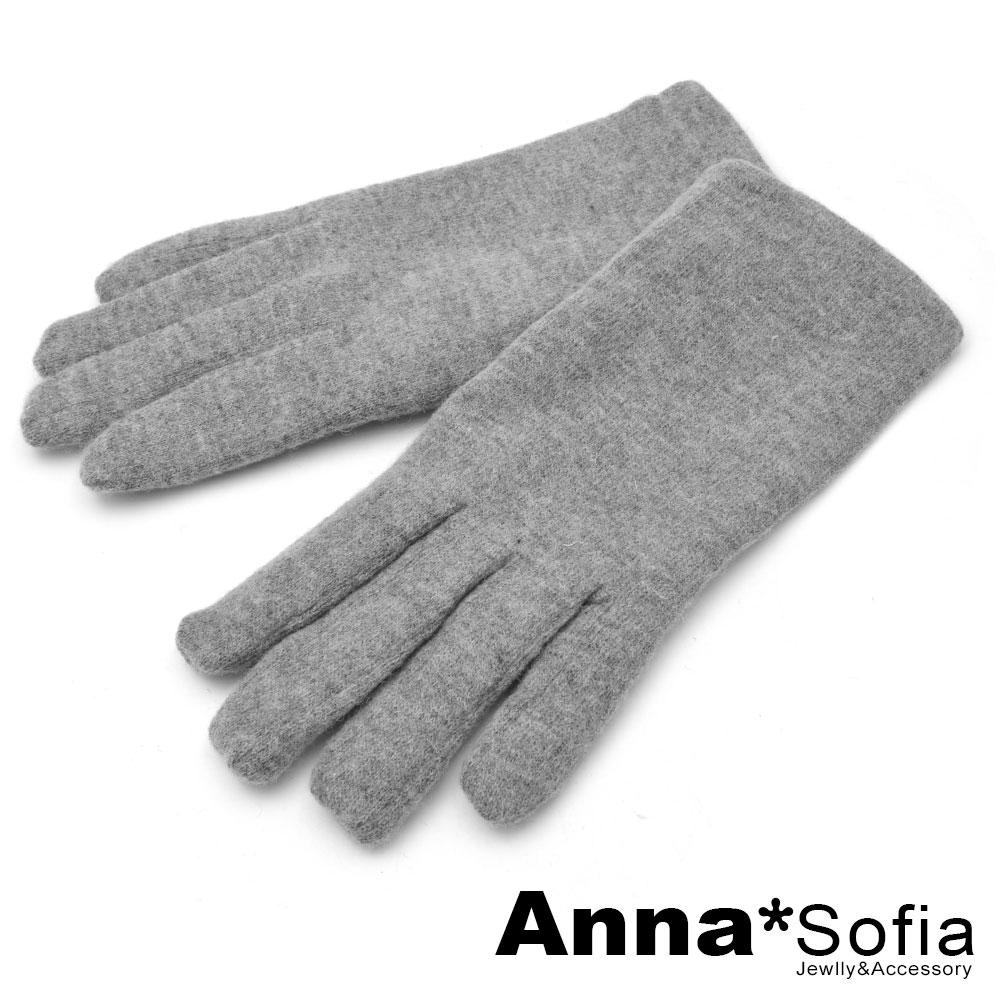 【滿688打75折】AnnaSofia 素面單色加厚 觸屏觸控針織混羊手套(雅灰系)