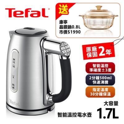 Tefal法國特福 1.7L智能溫控電水壺-KI710D70送康寧晶鑽鍋0.8L