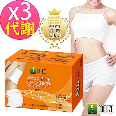 康澤 舒沛窈窕酵素(20包/盒)S版x3盒-升級代謝新配方