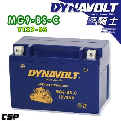 【藍騎士】MG9-BS-C奈米膠體電池/等同YUASA湯淺YTX9BS與GTX9BS