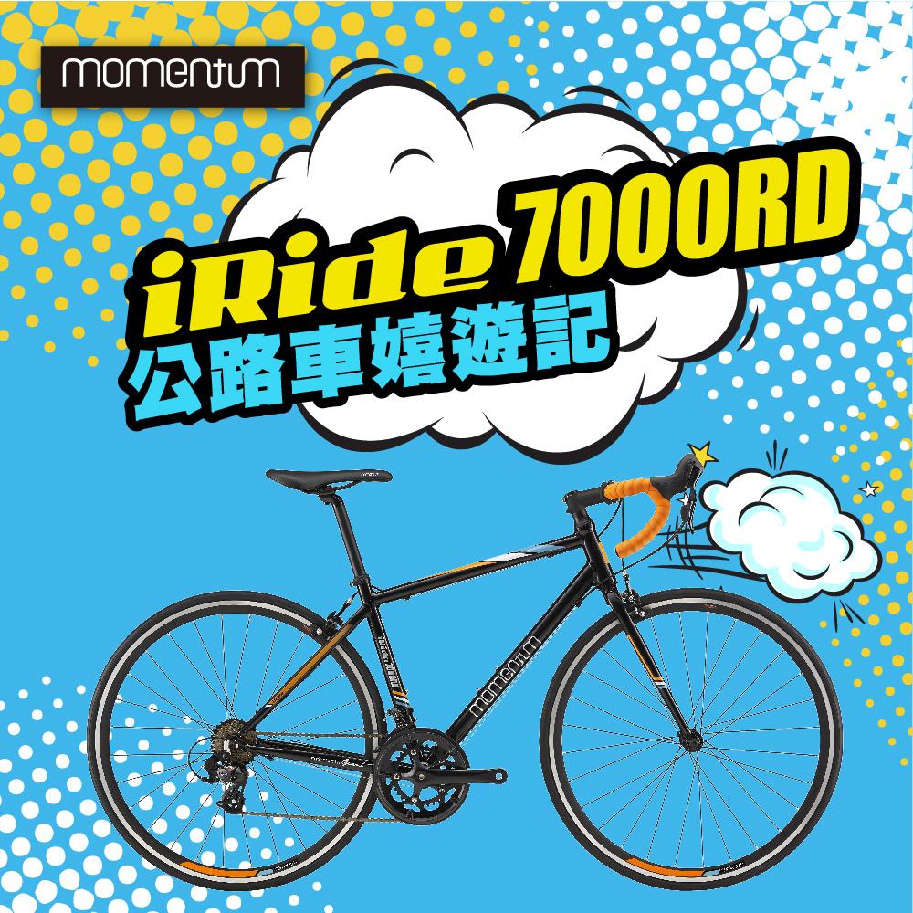 MOMENTUM iRide 7000RD 都會通勤彎把跑車(2020)