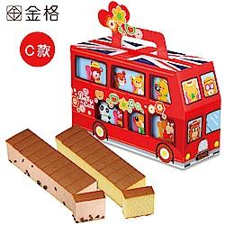 金格 英國巴士長崎蛋糕B款-蜂蜜+紅豆(2入/盒)