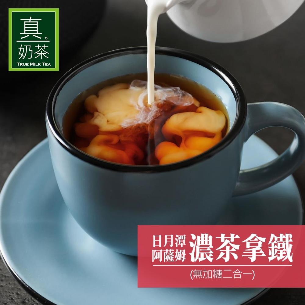 歐可茶葉 真奶茶 日月潭阿薩姆濃茶拿鐵-無加糖二合一(10包/盒)