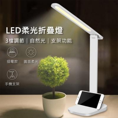 LED護眼折疊檯燈 可當手機架 觸控燈 桌燈 插電版檯燈 LED照明燈【插電版】
