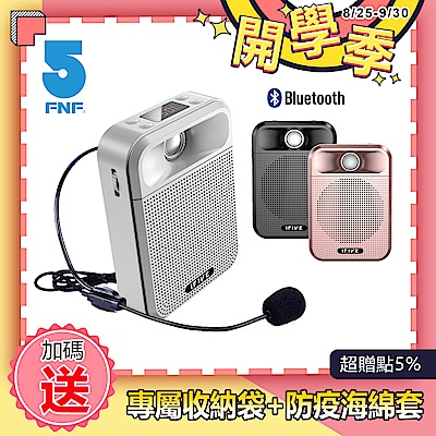 【ifive】專業級廣音域藍牙擴音機-if-SP700