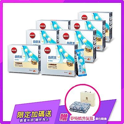 【葡萄王】益菌王粉末顆粒30包X7盒