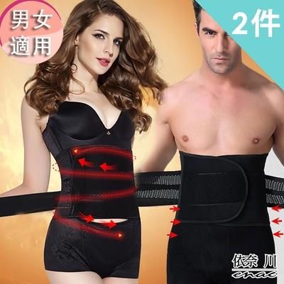 【熱銷破萬組】日本爆殺高彈透氣網孔束腹護腰帶(2件組-男女適用) enac 依奈川