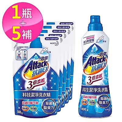 一匙靈 抗菌EX 3倍濃縮科技潔淨洗衣精1+5件組(瓶裝800g+補充包500gx5)