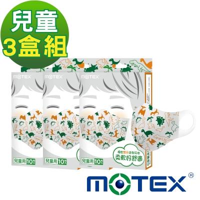 MOTEX 摩戴舒 兒童C型雲朵口罩(10片/盒)(適用4~8歲)-恐龍款-3盒組共30片