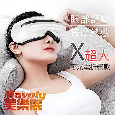 美樂麗 4代XMAN 6D氣壓熱敷 五種舒壓模式 眼部按摩機 按摩眼罩 C-0096