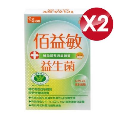 (2盒優惠組) 常春樂活 佰益敏益生菌 60粒X2盒 健康食品認證