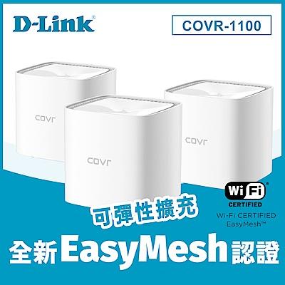 D-Link 友訊  COVR-1100 AC1200 gigabit 雙頻Mesh Wi-Fi無線分享器路由器(3入)(COVR-1103)