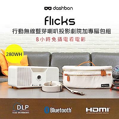 Dashbon Flicks 行動無線藍芽喇叭投影機家庭劇院加專屬包組280WH