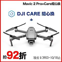 DJI Mavic 2 Pro專業