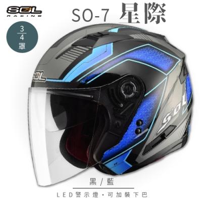 【SOL】SO-7 星際 黑/藍 3/4罩 OF-77(開放式安全帽│機車│內襯│半罩│LED燈│內藏墨鏡│GOGORO)