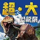 (台北展覽)超大恐龍展-華山文創園區