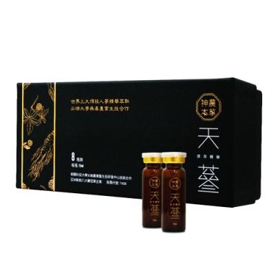 即期品 神農本草 天蔘原萃精華禮盒 (8瓶/盒) -2020/08/06到期