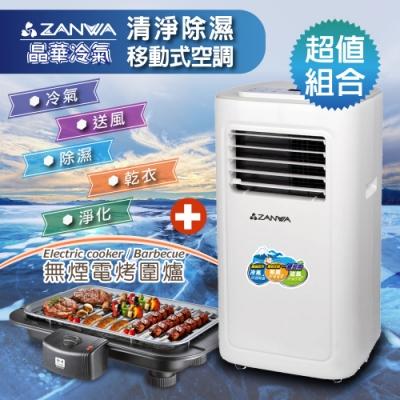 SONGEN松井 BBQ無煙電烤爐/電烤盤/多功能清淨除濕4-6坪 (烤肉爐+移動式空調超值組合)