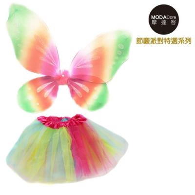 摩達客 萬聖聖誕派對 浪漫綠粉彩蝴蝶翅膀仙子裝二件組合 (兒童適用)(裙子/翅膀)