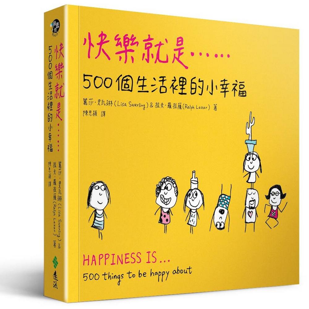 快樂就是...500個生活裡的小幸福