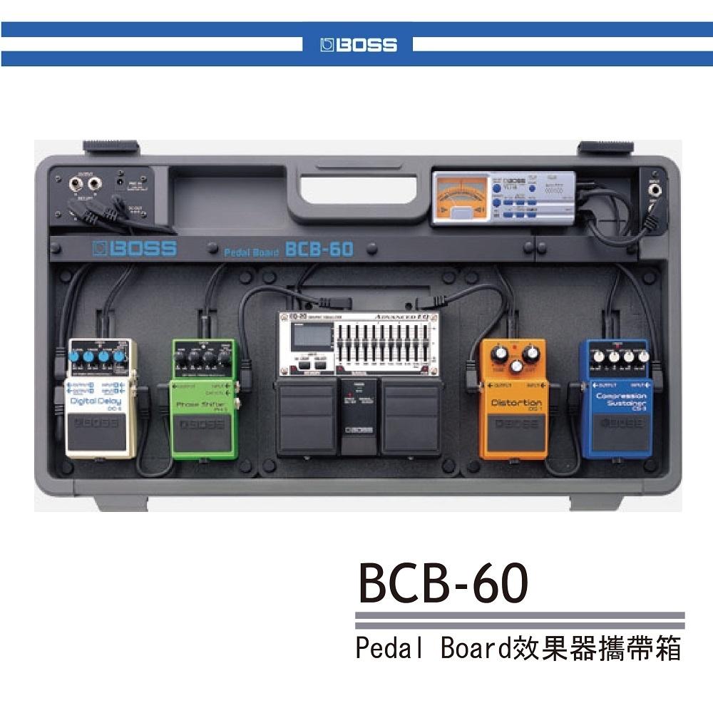 BOSS BCB-60 效果器攜帶箱
