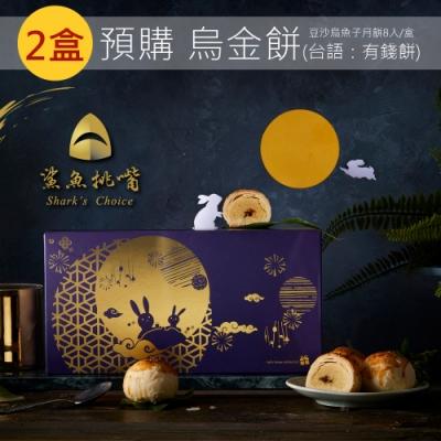 鯊魚挑嘴 烏金餅8入x2盒 (豆沙烏魚子月餅)