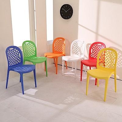 BuyJM 台灣製彩色貝殼洞洞餐椅/休閒椅(6色)