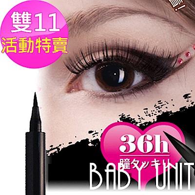 【BABY UNIT】極細速乾超防水36H眼線液筆1.5g(防水 防油 不暈 極細 速乾)