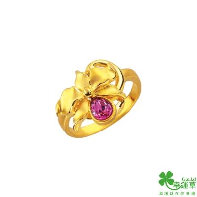 幸運草金飾 芳蘭寄情黃金/水晶戒指